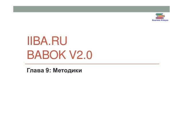 IIBA.RU BABOK V2.0 Глава 9: Методики