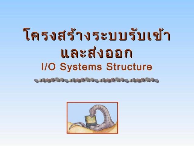 โครงสร้า งระบบรับ เข้า    และส่ง ออก  I/O Systems Structure