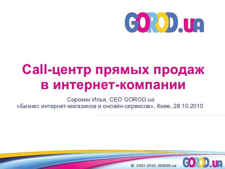 Call-центр прямых продаж винтернет-компании Сорокин Илья,  CEO   GOROD.ua «Бизнес интернет-магазинов и онлайн-сервисов», ...