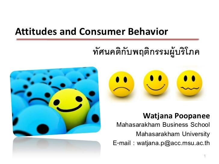 Attitudes and Consumer Behavior               ทัศนคติกับพฤติกรรมผู้บริโภค                             Watjana Poopanee    ...