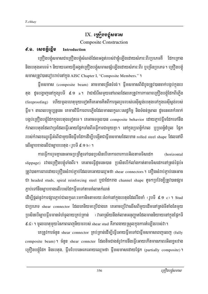 T.chhay                                      IX. eRKOgbgÁúMsmas                                 Composite Construction 9>1...