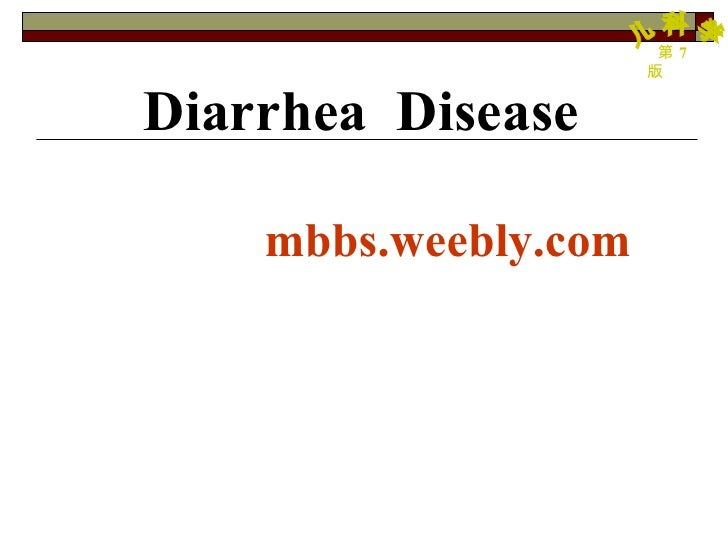 Diarrhea  Disease <ul><li>mbbs.weebly.com </li></ul>