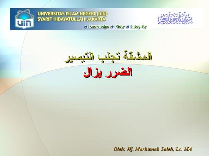 المشقة تجلب التيسير الضرر يزال Oleh: Hj. Marhamah Saleh, Lc. MA