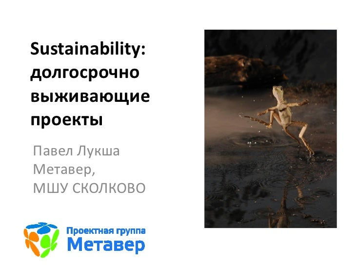 Sustainability:долгосрочновыживающиепроектыПавел ЛукшаМетавер,МШУ СКОЛКОВО