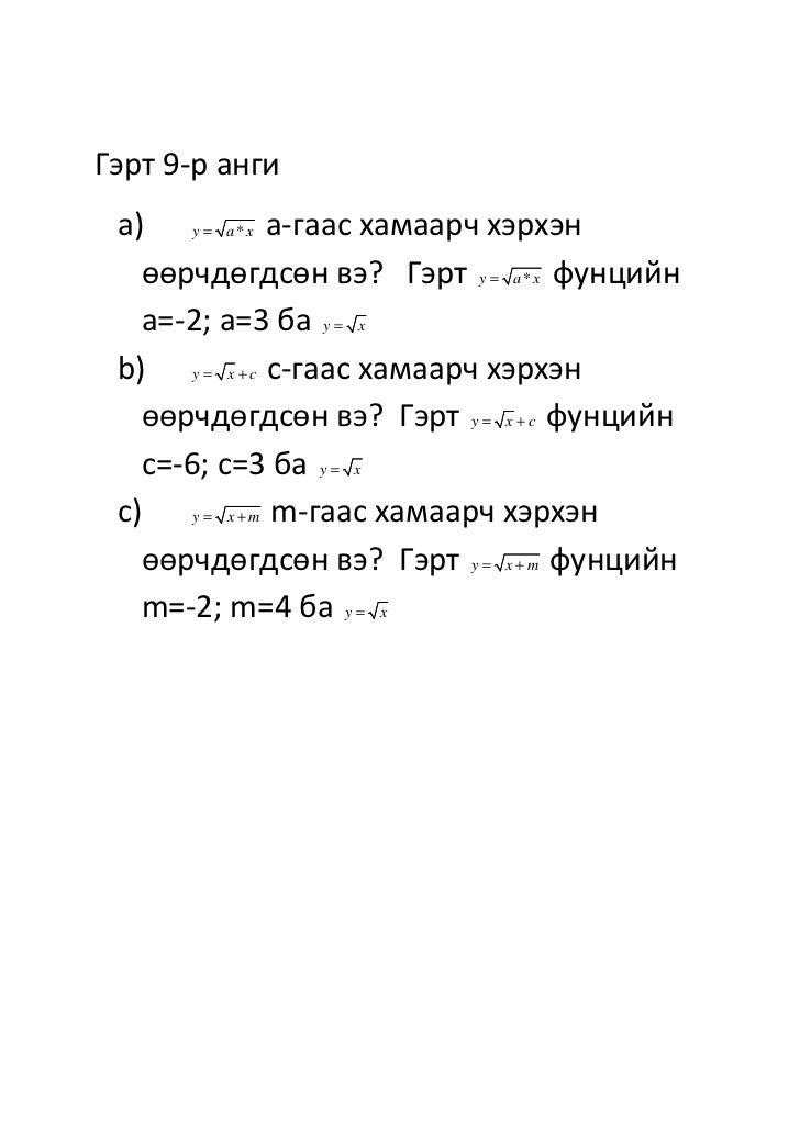 Гэрт 9-р анги a) y = a * x а-гаас хамаарч хэрхэн   өөрчдөгдcөн вэ? Гэрт y = a * x фунцийн   a=-2; a=3 ба y = x b) y = x + ...
