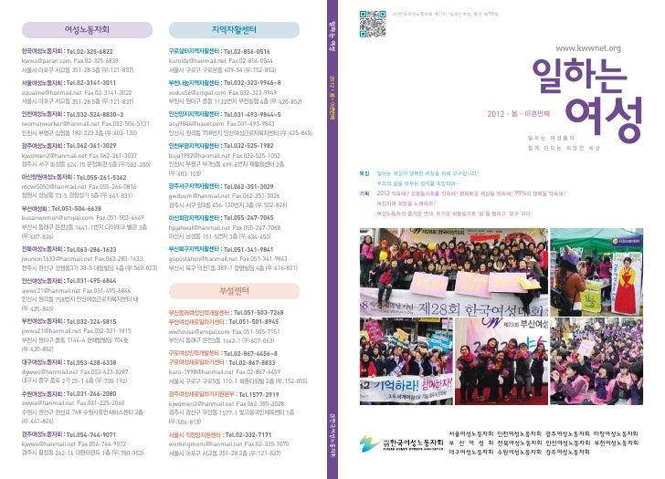 (사)한국여성노동자회 계간지 「일하는여성」 통권 제 90 호                                                                                       일하...