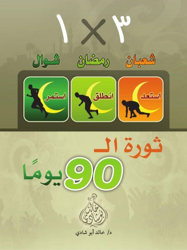 k.)1×3( اًيوم التسعني ثورة :الكتاب اسم .شادي أبو خالد /د :املؤلف .96 :الصفحات عدد .2011 / 8765 :...
