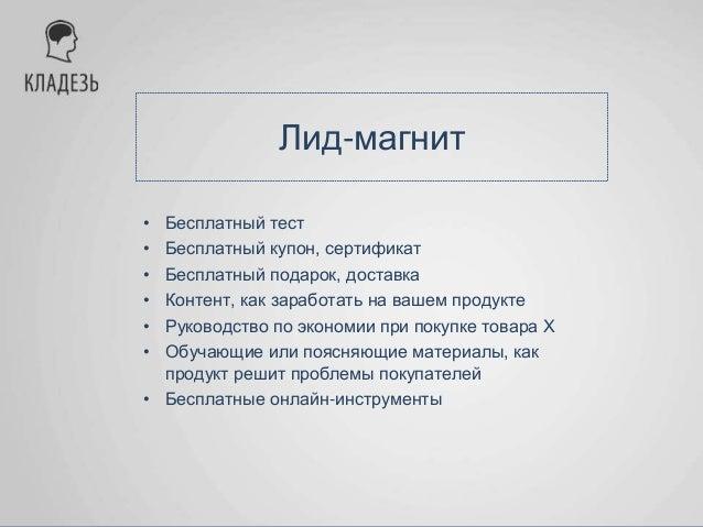 Принципы создания лид-магнита • Предложение решения для конкретного сегмента рынка • Обещание решение одной важной задачи,...