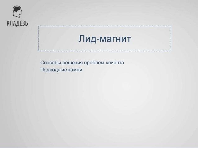 — Давайте продолжим? http://kladez.in.ua/free-video/ Посмотрите бесплатную серию видео «Как выстроить воронку продаж И пол...