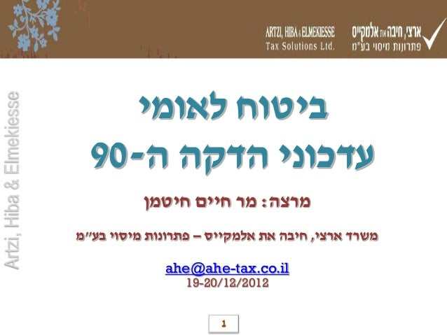 ביטוח לאומיArtzi, Hiba & Elmekiesse                             עדכוני הדקה ה-09                                  ...