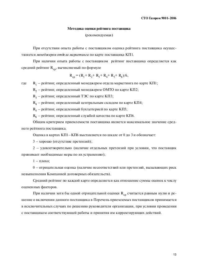 Рейтинг поставщиков исо 9001 ооо ск-стандарт сертификация