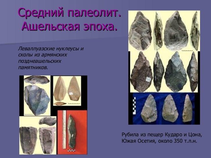 Картинки по запросу Ашельская (ашёльская) культура