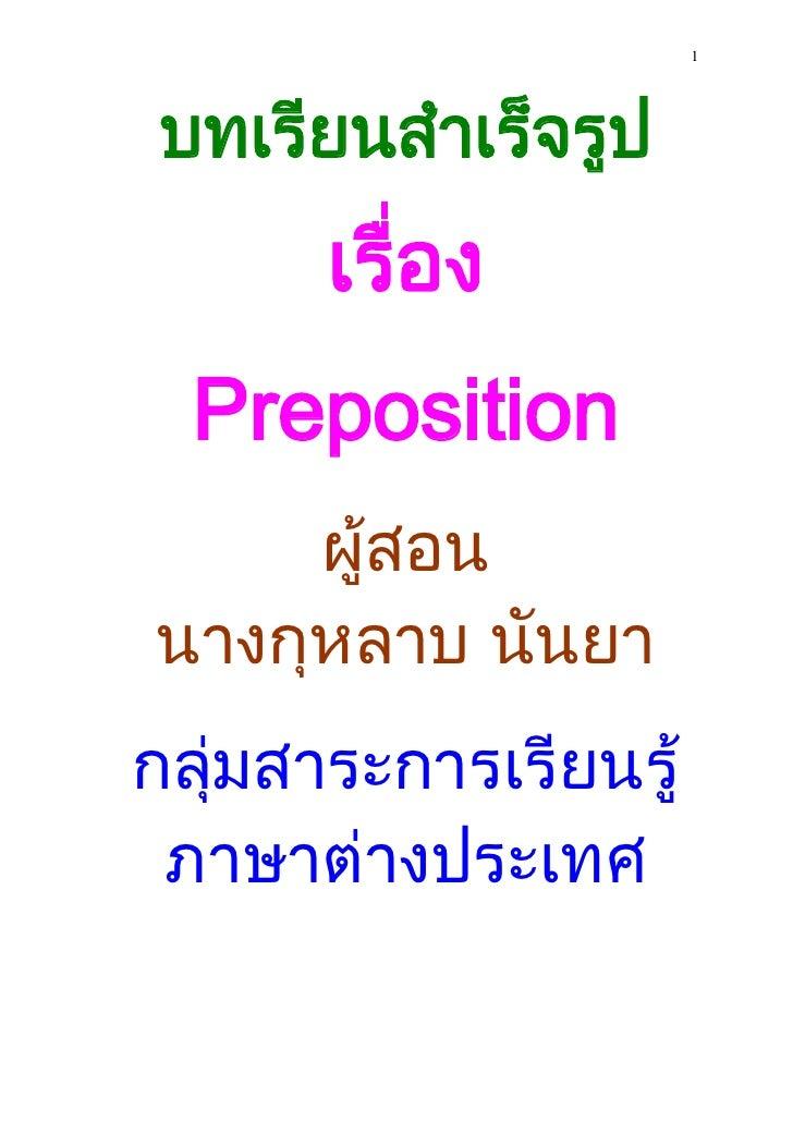 90483613 preposition 2