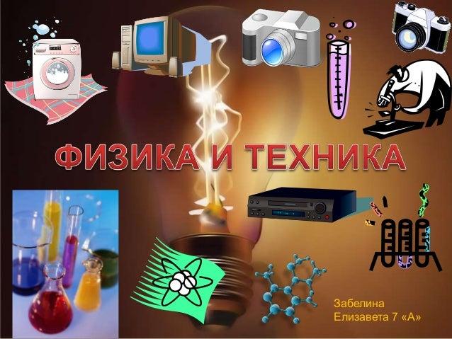 Доклад тема физика и техника 5833