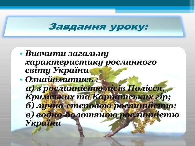 Загальна характеристика рослинності України.Природна рослинність України збереглася на 19 млн. га і налічує понад 25 тис. ...