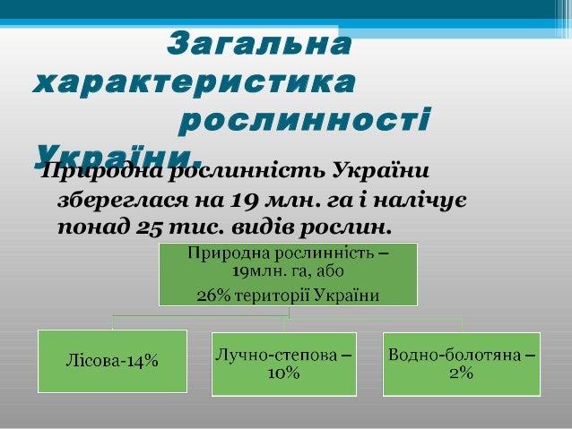 Лісова рослинність • Найбільша лісистість в Українських Карпатах - 40%, в Кримських горах – 32%, у зоні мішаних лісів – 26...