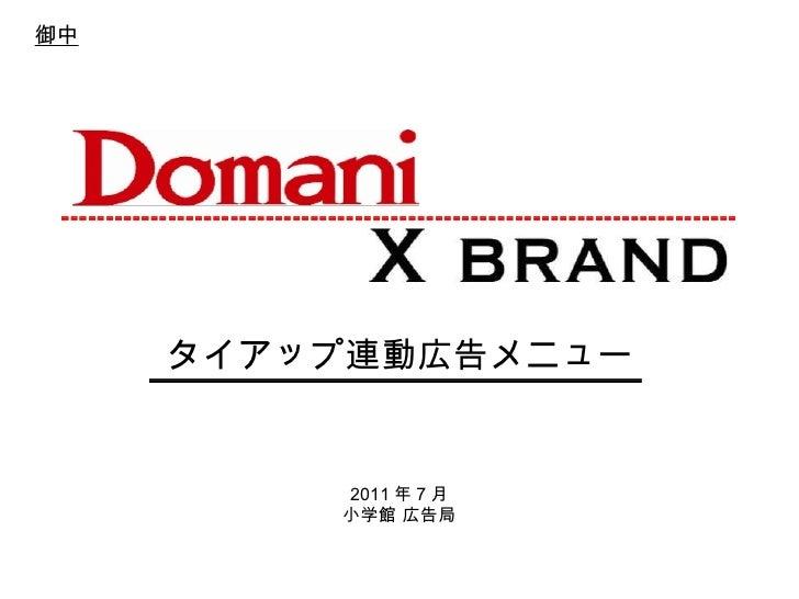 タイアップ連動広告メニュー 2011 年 7 月 小学館 広告局 御中