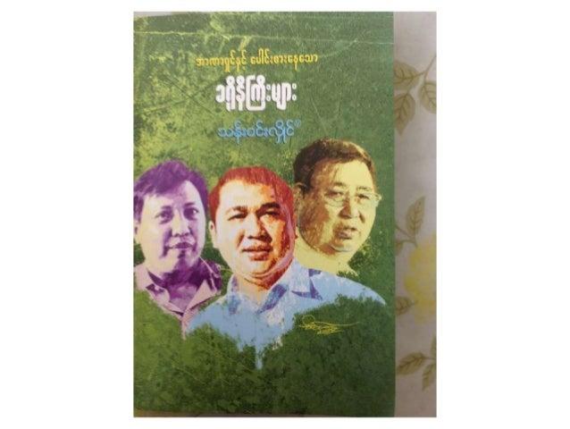 MYANMAR CRONIES (BURMESE VERSION) BY THAN WIN HLAING BOOK