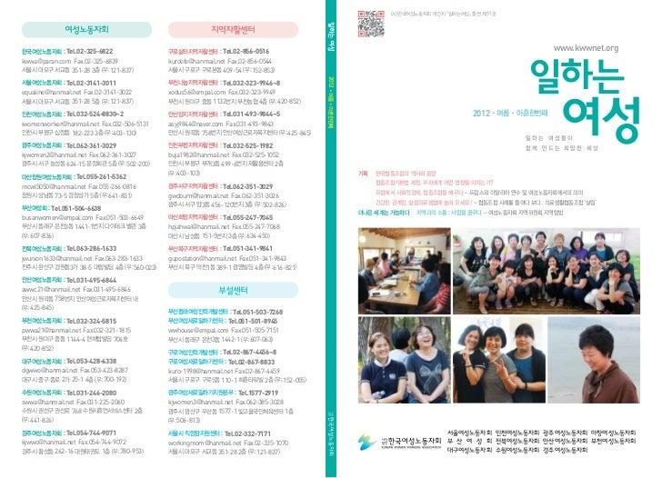 (사)한국여성노동자회 계간지 「일하는여성」 통권 제 91호                                                                                       일하는...