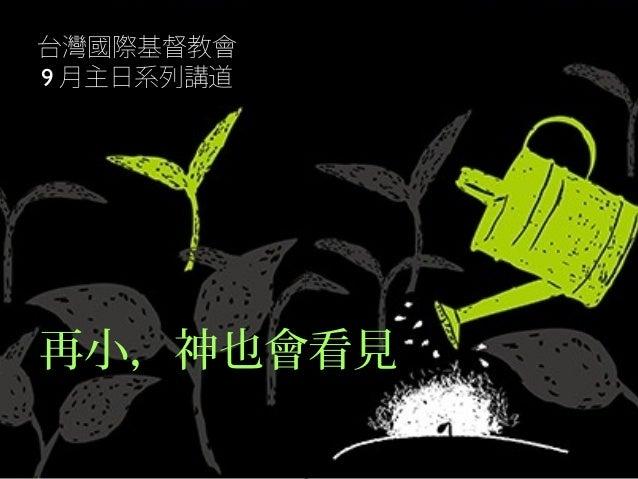 再小,神也會看見 台灣國際基督教會 9 月主日系列講道