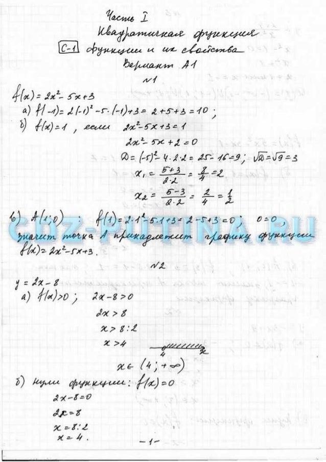 Гдз голобородько по алгебре 9 класс