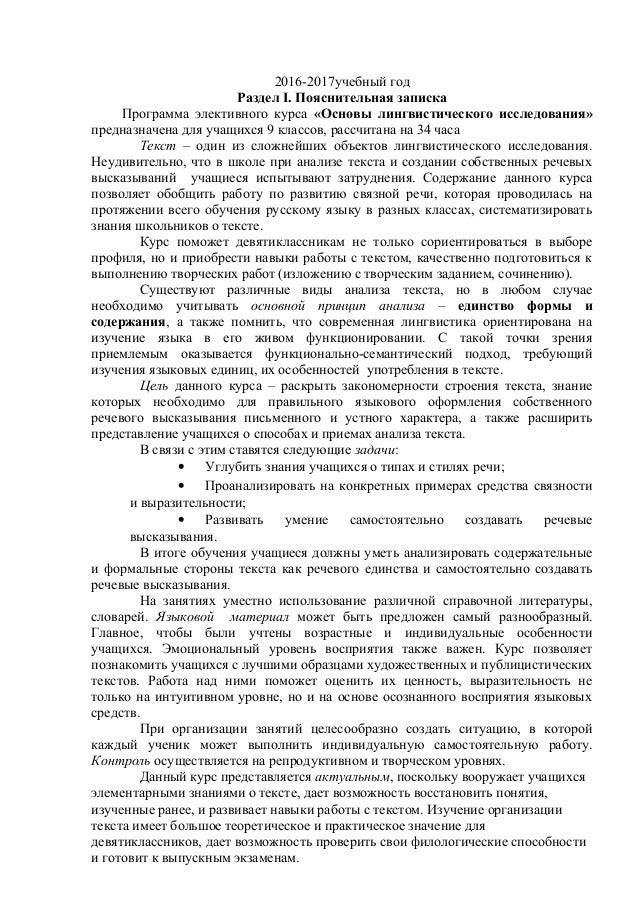 2016-2017учебный год Раздел I. Пояснительная записка Программа элективного курса «Основы лингвистического исследования» пр...