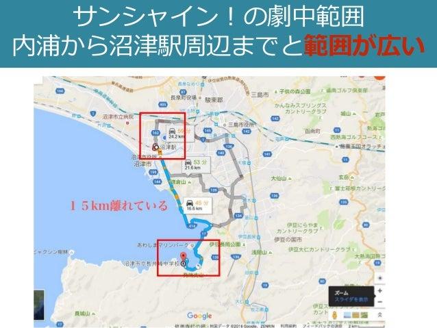 サンシャインの聖地 TOP1 三の浦観光案内所(内浦)