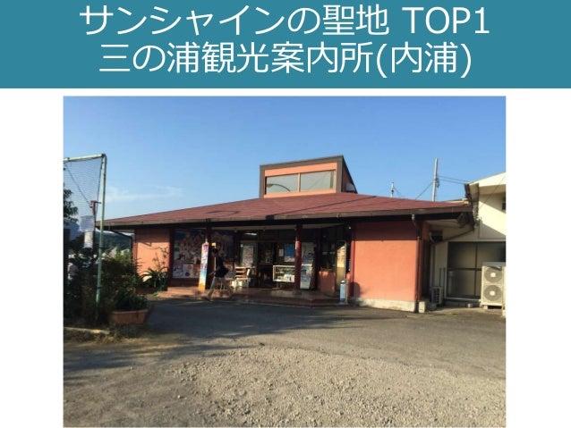 サンシャインの聖地 TOP2 安田屋旅館(内浦) 主人公が 旅館の娘