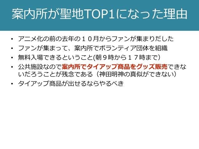 サンシャインの聖地 TOP3 伊豆三津シーパラダイス セカンド・シングル曲が完全にみとしーのPVだった キャラクターがみとしーでアルバイトしてる風景等