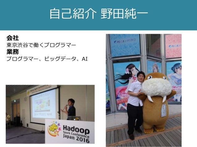 自己紹介 野田純一 会社 東京渋谷で働くプログラマー 業務 プログラマー、ビッグデータ、AI