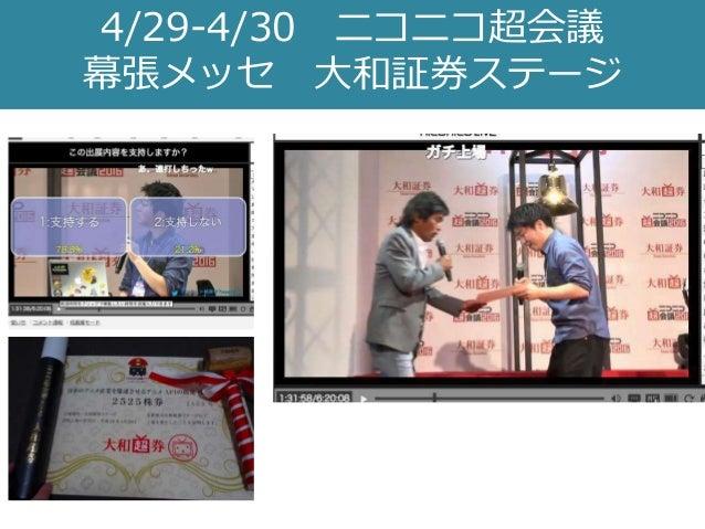 4/29-4/30 ニコニコ超会議 幕張メッセ 大和証券ステージ