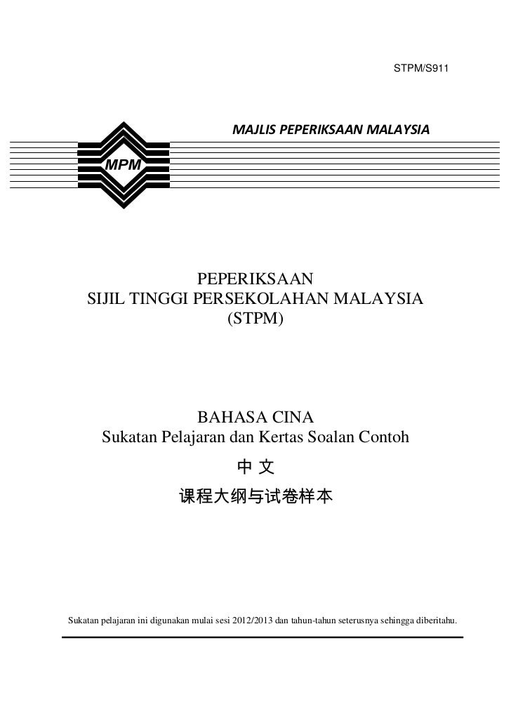 STPM/S911                                          MAJLIS PEPERIKSAAN MALAYSIA                 PEPERIKSAAN    SIJIL TINGGI...