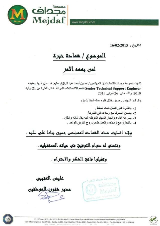 arabic experience certificate mejdaf