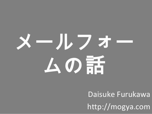メールフォー ムの話 Daisuke Furukawa http://mogya.com