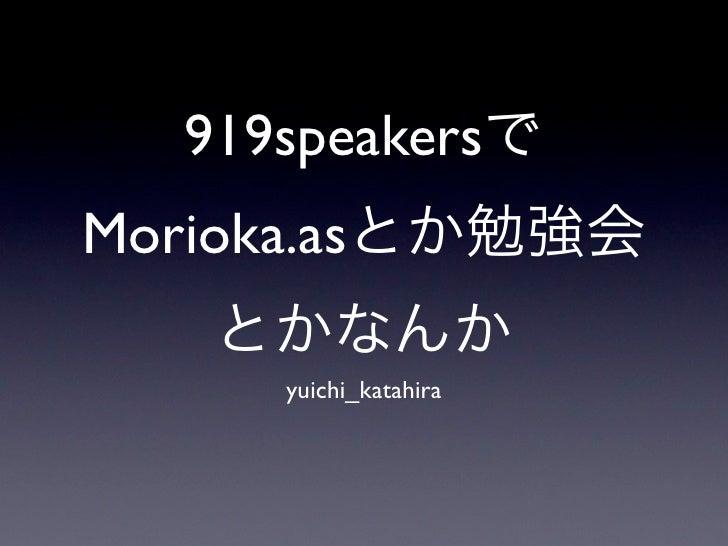 919speakers Morioka.as         yuichi_katahira
