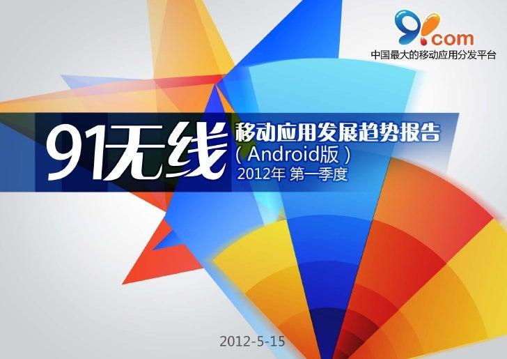91moblie report 2012_q1
