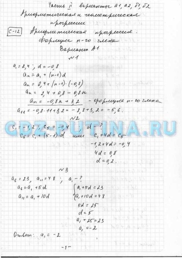 Гдз по Математике Номера