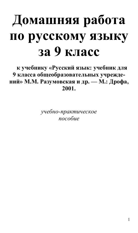 9 языку гдз 2001 по русскому