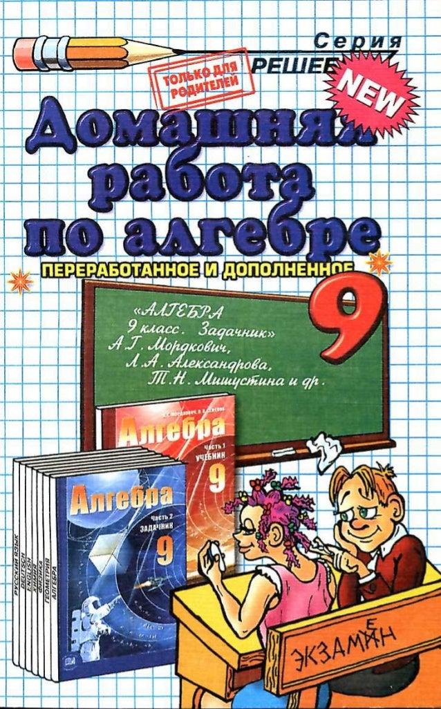 Решебник к задачнику по алгебре за 9 класс