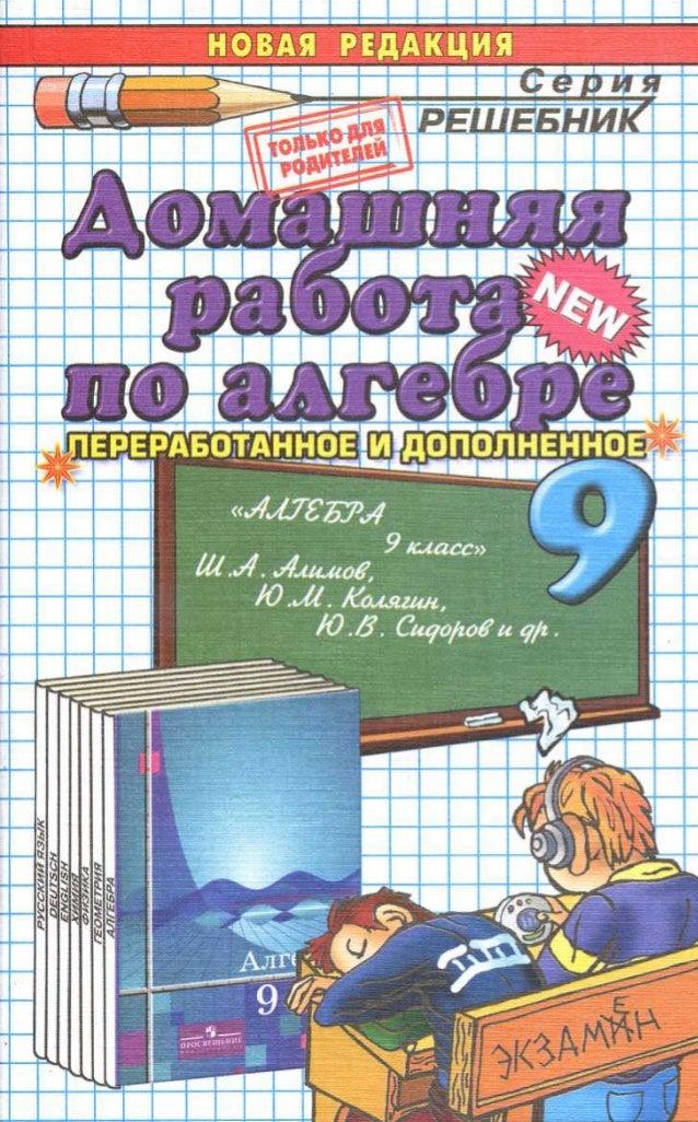 9 клас книга гдз