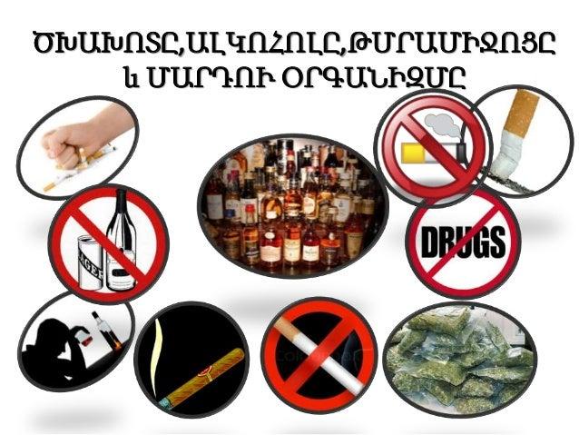 ԾԽԱԽՈՏԸ,ԱԼԿՈՀՈԼԸ,ԹՄՐԱՄԻՋՈՑԸ և ՄԱՐԴՈՒ ՕՐԳԱՆԻԶՄԸ