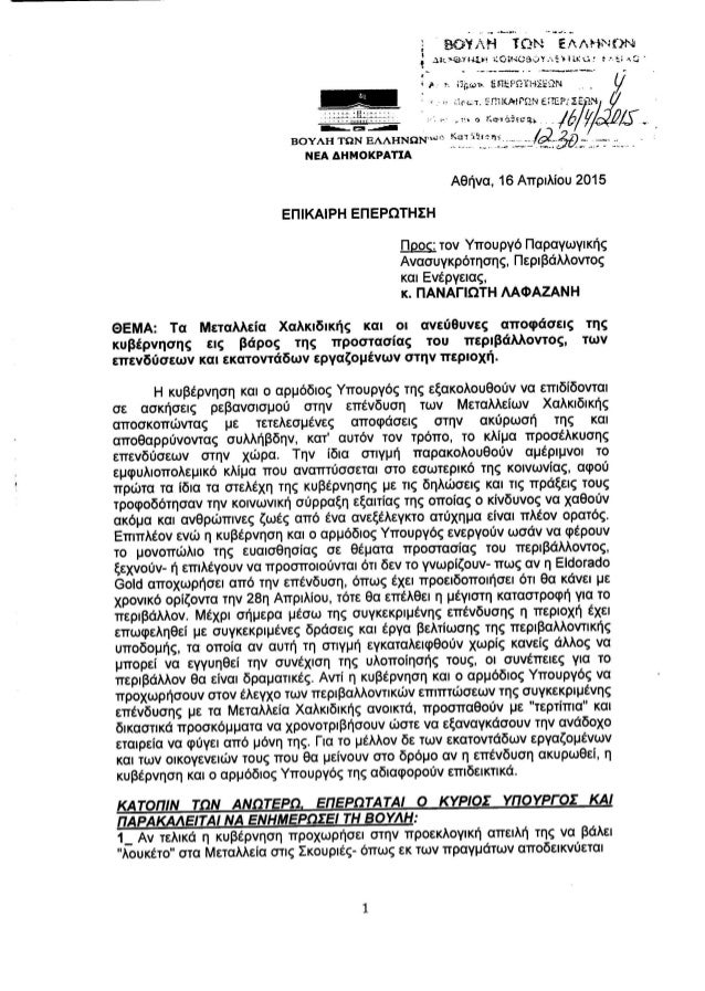 Επίκαιρη Επερώτηση Ν. Μηταράκη και Βουλευτών ΝΔ σχετικά με τα Μεταλλεία Χαλκιδικής