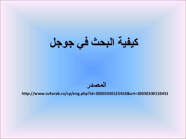 جوجل في البحث كيفية المصدر http://www.ru4arab.ru/cp/eng.php?id=20050330125410&art=20050330153451