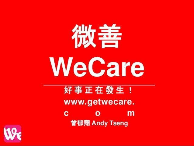 微善  WeCare  好事正在發生!  www.getwecare.  c o m  曾郁翔Andy Tseng