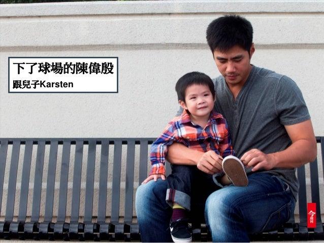 下了球場的陳偉殷  跟兒子Karsten