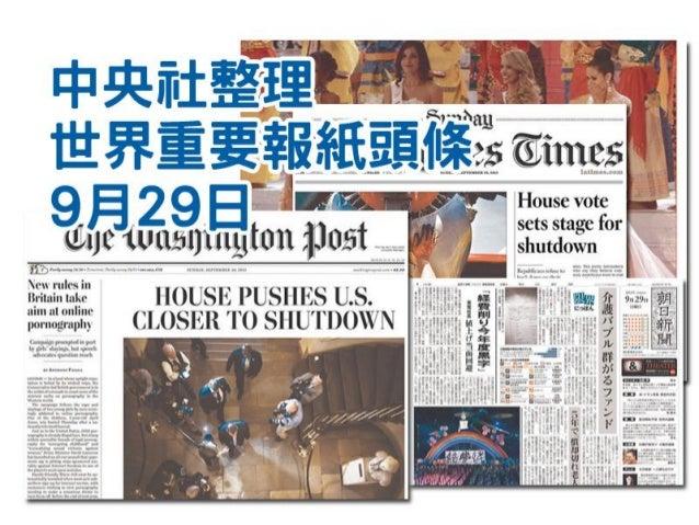【華郵】美眾院通過法案 政府朝關門更進一步