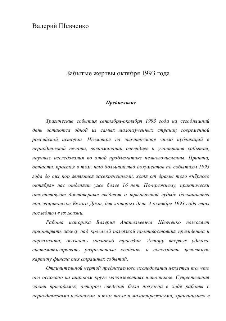 Валерий Шевченко              Забытые жертвы октября 1993 года                            Предисловие     Трагические собы...