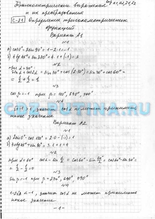 алгебре класс 9 ершова гдз по дидактика