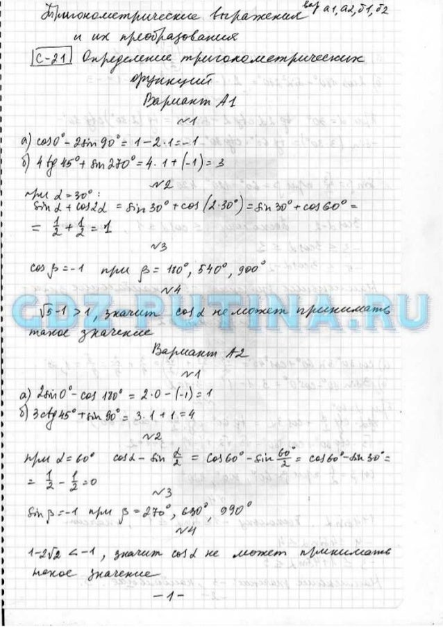 алгебра 10 касс ершова гдз