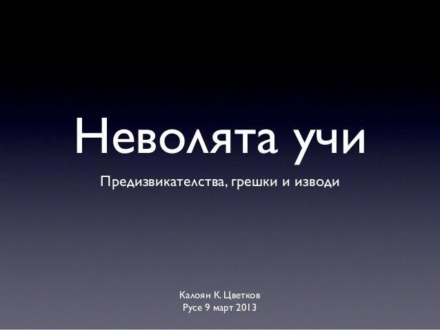Неволята учи Предизвикателства, грешки и изводи            Калоян К. Цветков             Русе 9 март 2013